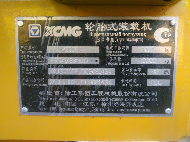 Фронтальный погрузчик XCMG LW300FN | Характеристики