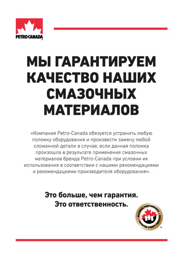 Международная гарантия на смазочные материалы Petro-Canada