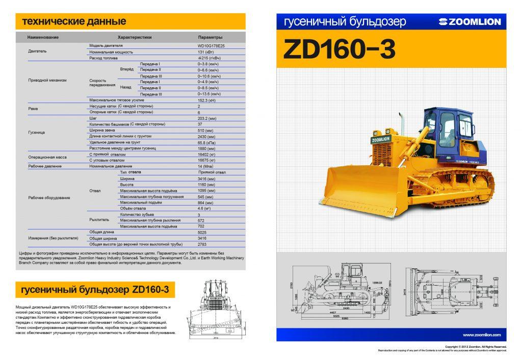 Гусеничный бульдозер ZOOMLION ZD160-3