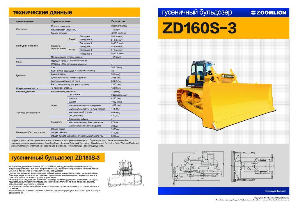 Гусеничный бульдозер ZOOMLION ZD160S-3