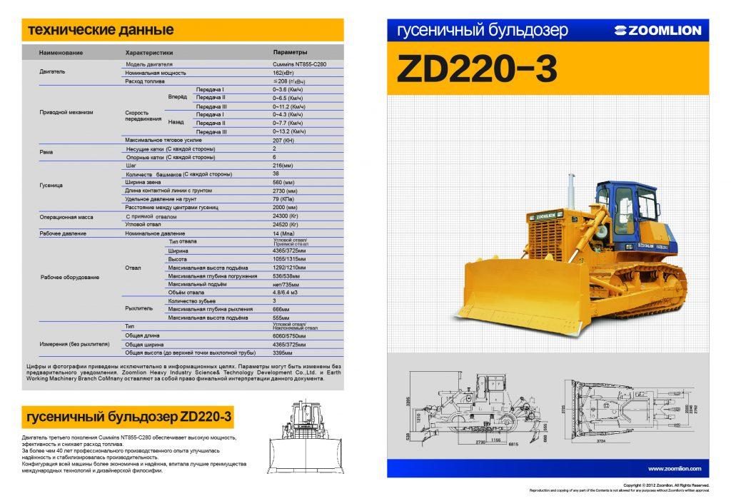 Гусеничный бульдозер ZOOMLION ZD220-3