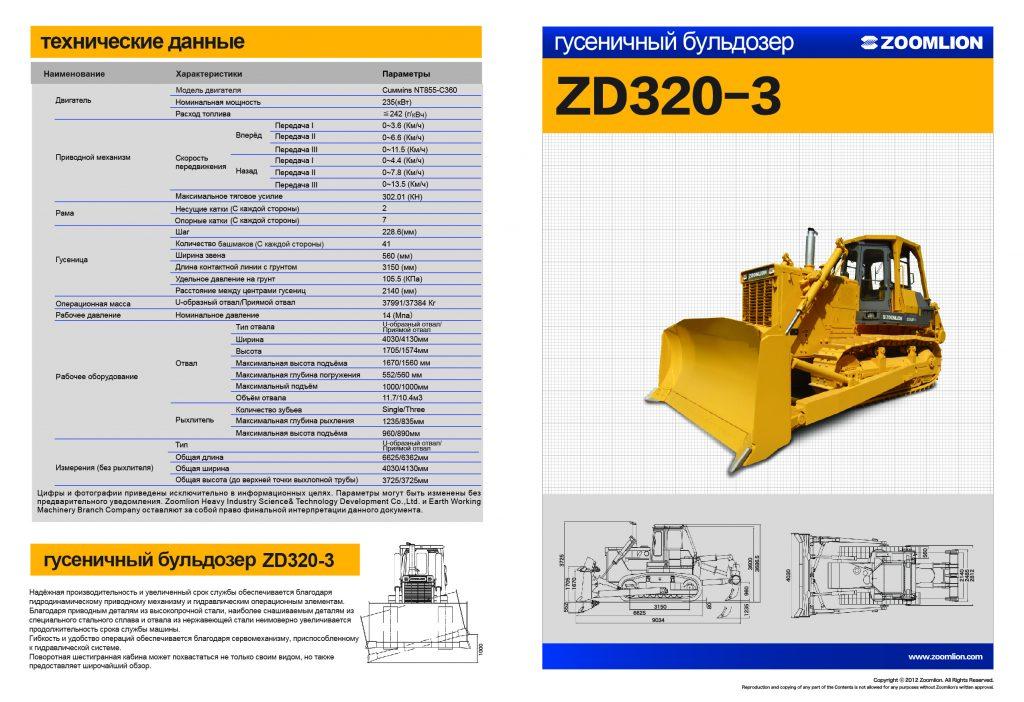 Гусеничный бульдозер ZOOMLION ZD320-3